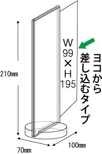 メニューホルダー、T型、6900101