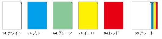 ペーパーフォルダー,カラー