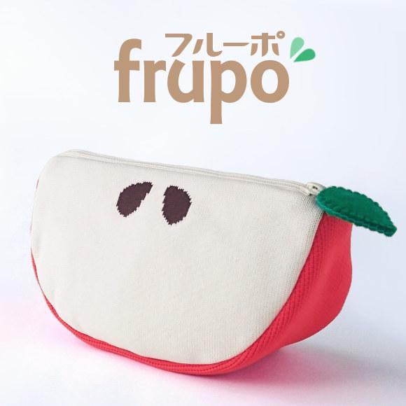 フルーポ:りんごのポーチ
