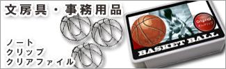 バスケデザイン文具