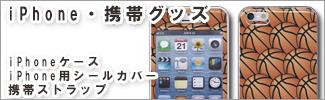 iPhone(アイフォン)・携帯グッズ