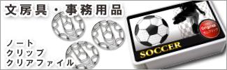 サッカーデザイン文具