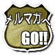 メルマガ配信への登録!!