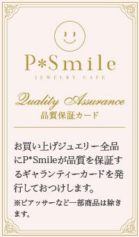 品質保証カード