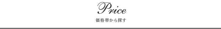 価格帯から探す