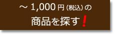 〜1,000円(税込)の商品を探す
