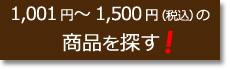 1,001円〜1,500円(税込)の商品を探す