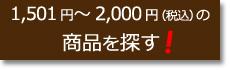1,501〜2,000円(税込)の商品を探す
