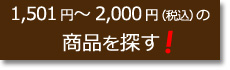 1,501��2,000�ߡ��ǹ��ˤξ��ʤ�õ��
