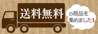 送料無料の商品を集めました! 直送 産直 送料込み