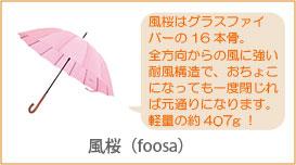 風桜 foosa グラスファイバー 16本骨 耐風構造 軽量 480g ワンタッチ ジャンプ仕様 綺麗な円形 上品な形状