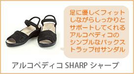 アルコペディコクラシックライン SHARP(シャープ) 足に優しくフィットしながらしっかりとサポートしてくれるシンプルなバックストラップ付サンダル