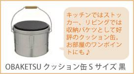 OBAKETSU クッション缶 椅子になるバケツ!