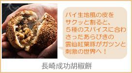 長崎中華街 胡椒餅 ブランド豚 雲仙うまか豚 紅葉 もみじ パイ生地風の皮 長崎の豚 5種のスパイス