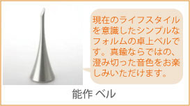 ベル 音色が美しい真鍮製のベル