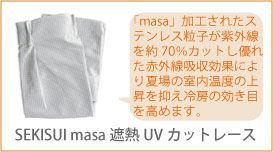 EKISUI masa加工 遮熱UVカットレース 70%カット masa加工が施された高機能な省エネレースカーテン
