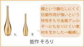 そろり 佇まいが美しい真鍮製の一輪挿し 花器 花瓶 能作 高岡 錫 石川県
