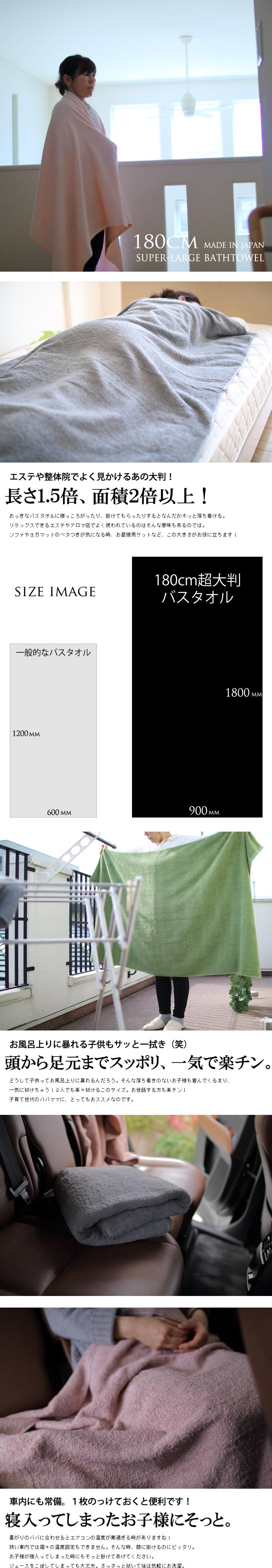 180cm超大判バスタオル1