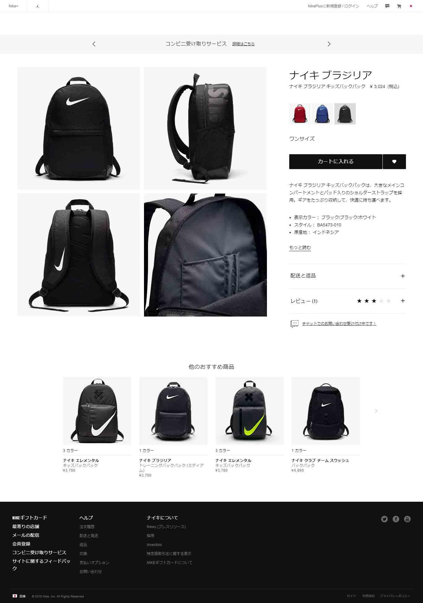 Puravida Nike Nike Ya Brsla Backpack Rucksack 20l