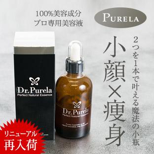 小顔×痩身 大容量 プロ専用美容液