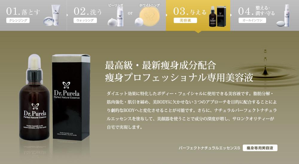 最高級天然原料のみ100%配合 痩身プロフェッショナル専用美容液