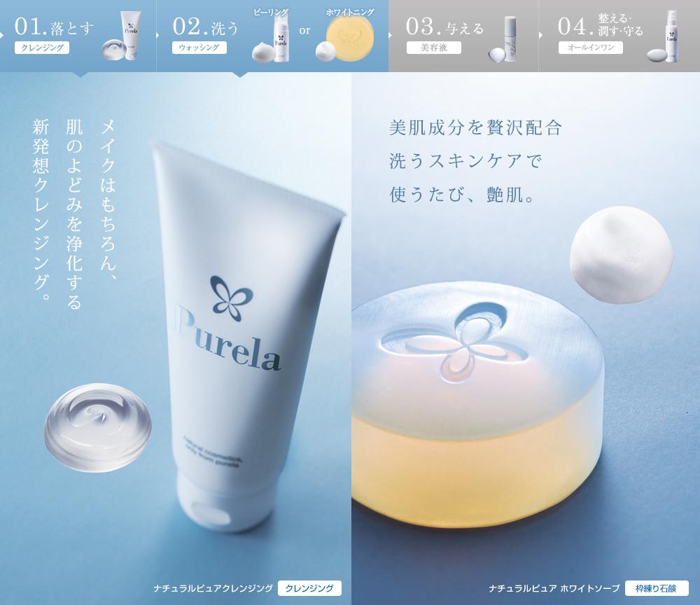 メイク落としのクレンジング、美容成分たっぷりの枠練り洗顔石鹸