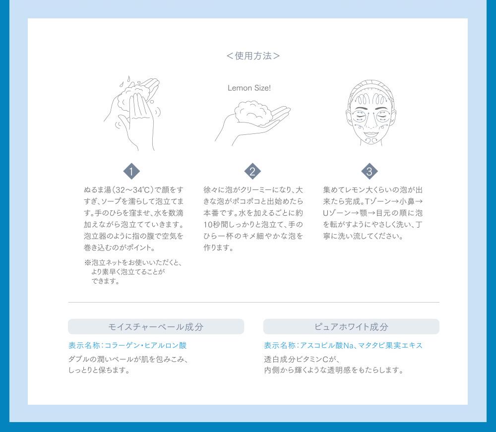 洗顔石鹸の使い方