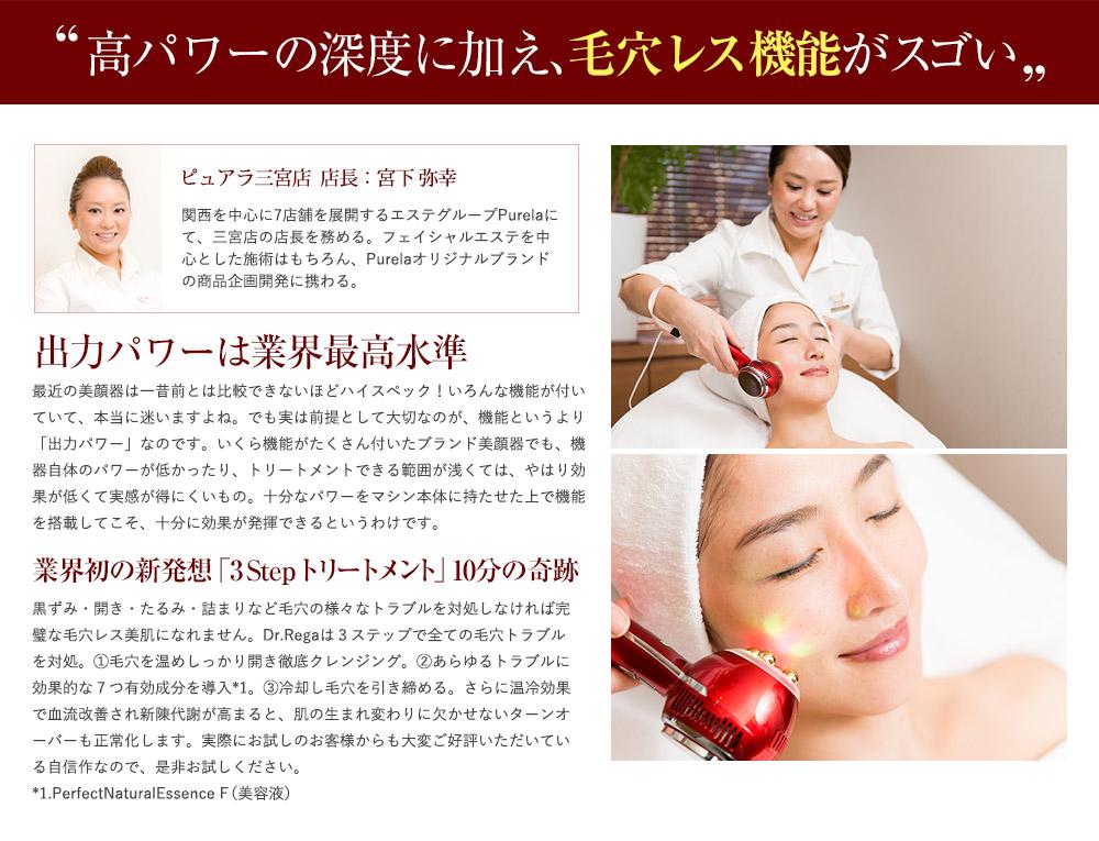 毛穴レス機能が追加された最新型美顔器Dr.regaドクターレガ