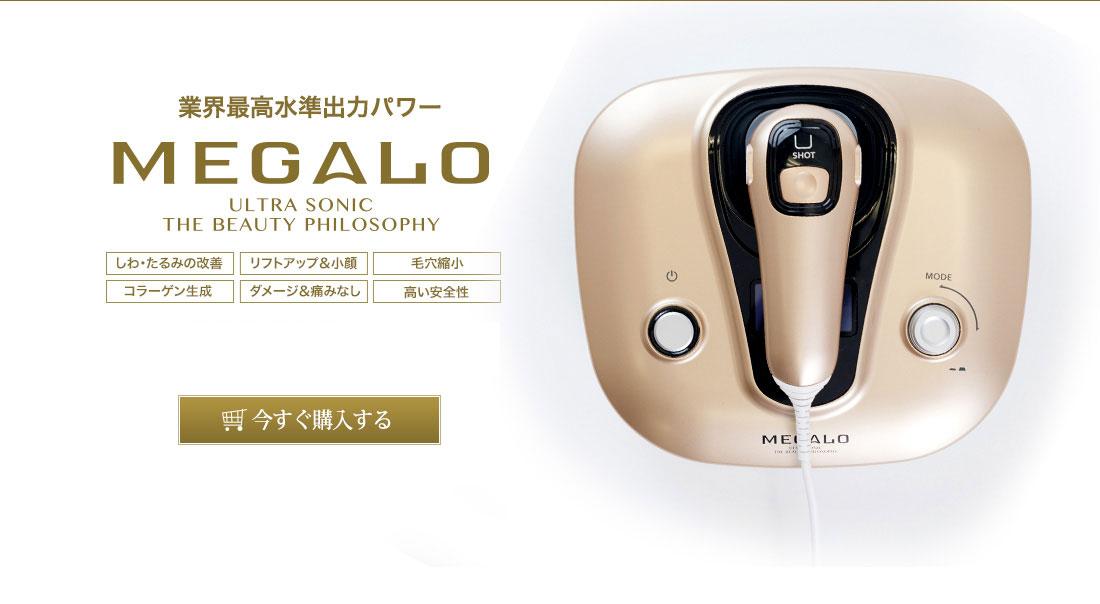 MEGALOメガロ 業務用レベル サロンクオリティ美顔器