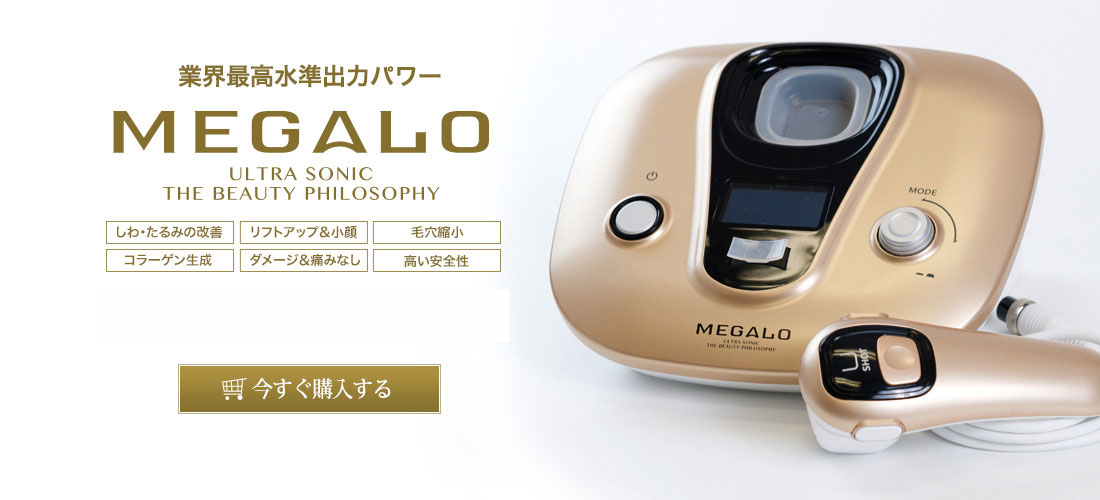 MEGALOメガロ 業務用 根本改善