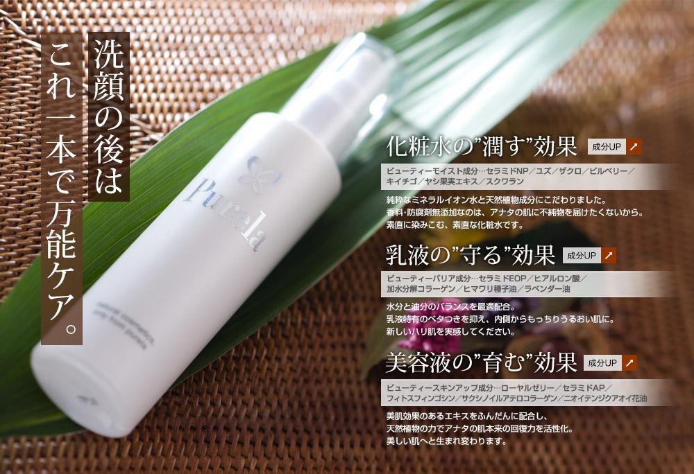 洗顔の後はこれ一本で万能ケア 化粧水+乳液+美容液