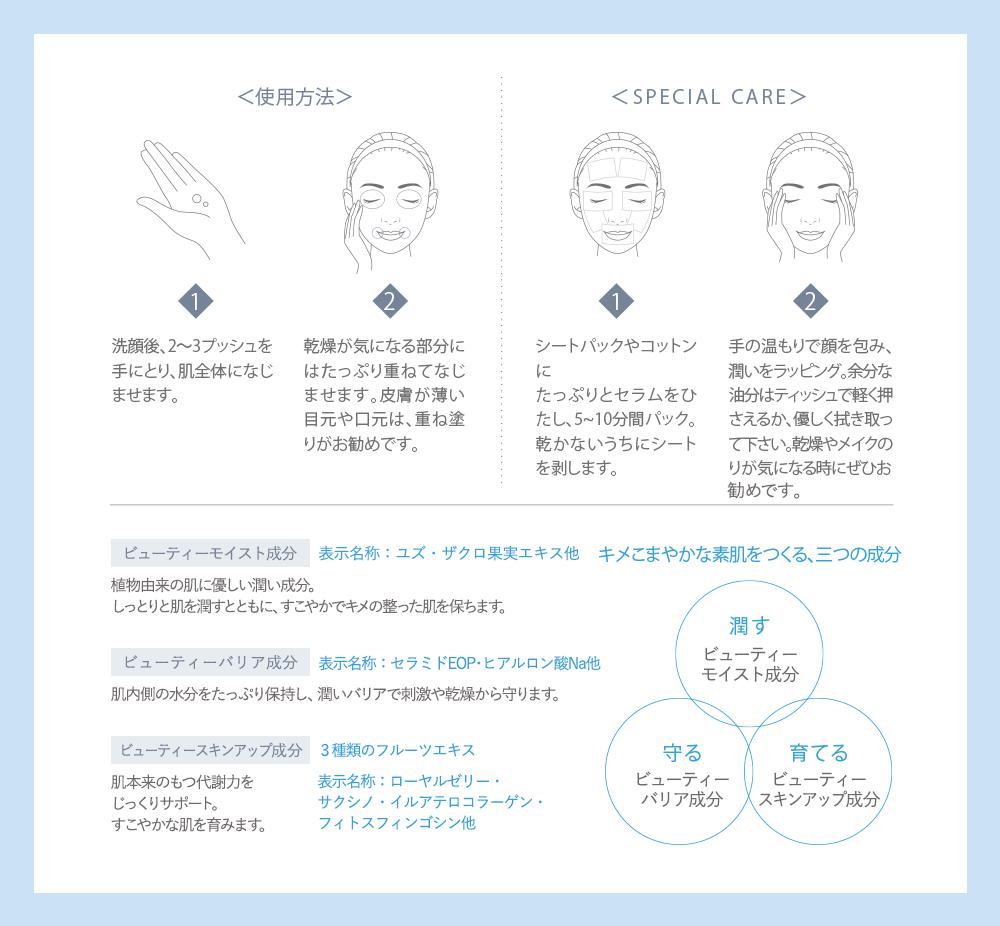 先行型美容液 セラムの使用法