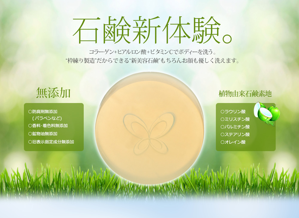 無添加、植物由来石鹸 枠練りだからできる美白石鹸