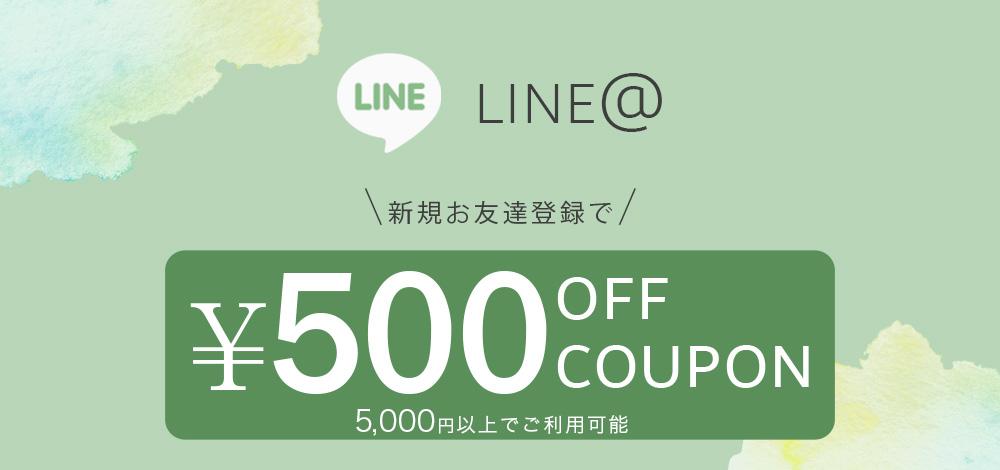 LINE@お友達登録で500円OFFクーポンプレゼント