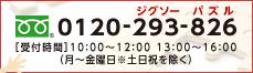 0120-293-826 【受付時間】10:00?12:00 13:00?16:00(月?金曜日※土日祝を除く)