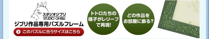 ジブリ作品専用パズルフレーム【トトロたちの様子がレリーフで再現!】