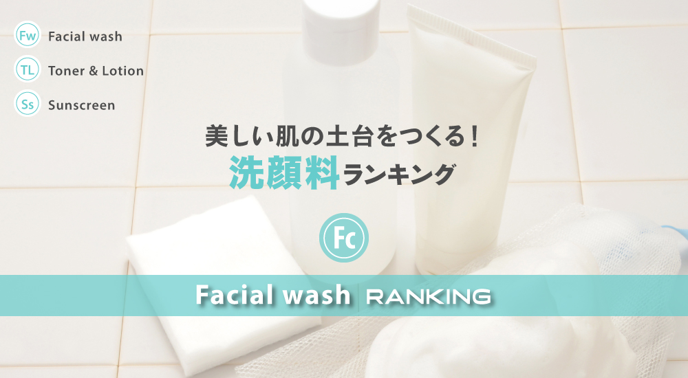 あなたの洗顔料を見つけましょう
