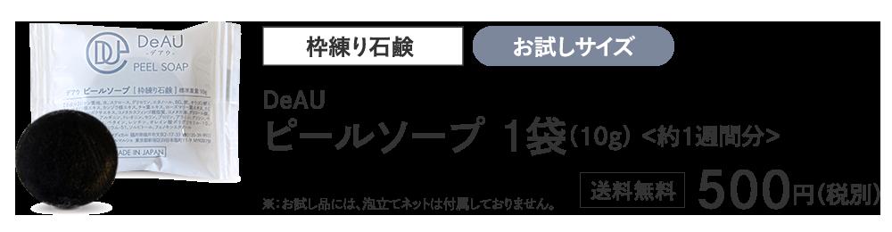 ピールソープ1袋(10g)/お試しサイズ