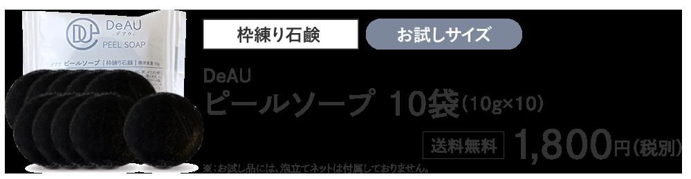 ピールソープ10袋(10g×10)/お試しサイズ