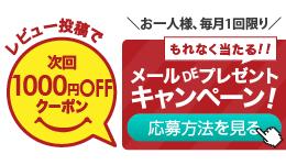 レビューを書いて次回500円OFF!