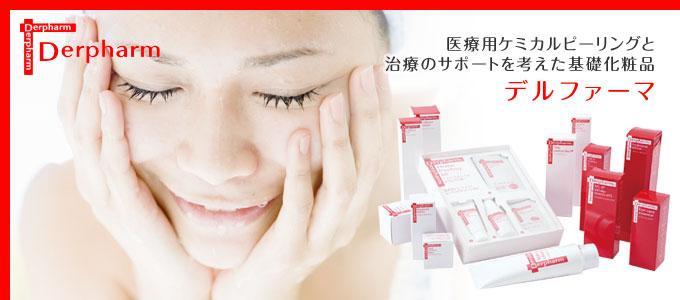 基礎化粧品デルファーマ