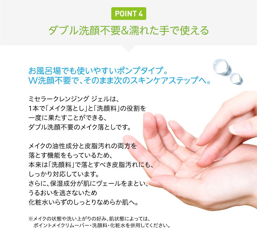 ダブル洗顔不要&濡れた手で使える