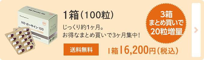 1箱(100粒)