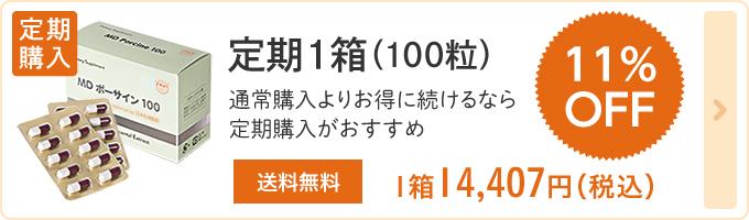 定期1箱(100粒)