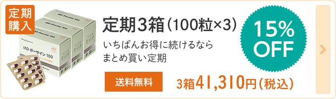 定期3箱(100粒×3)