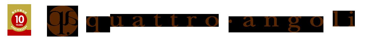 quattro・angoli-クアトロアンゴリ