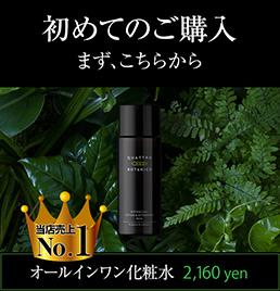 初めてのご購入 オールインワン化粧水(当店売上No.1)