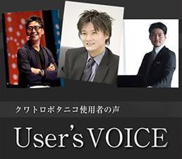 クワトロボタニコ使用者の声 User's VOICE