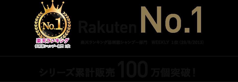 Rakuten No.1 シリーズ累計販売100万個突破!