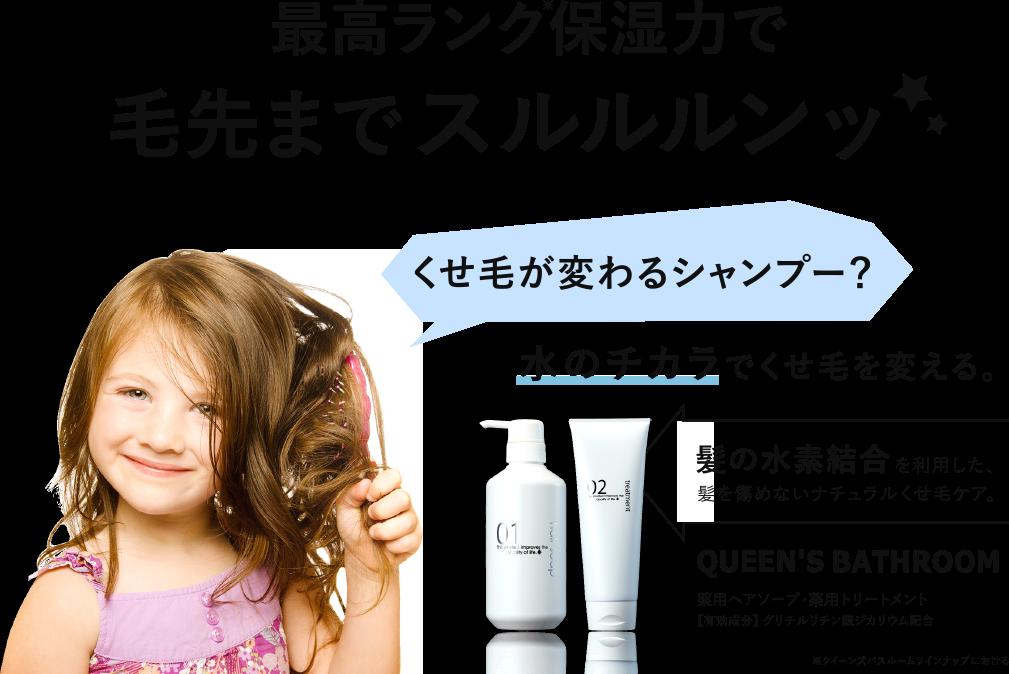 最高ランクの保湿力で毛先までスルルルンッ くせ毛が変わるシャンプー 水のチカラでくせ毛を変える。